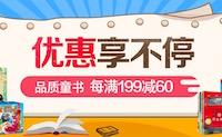 品质童书每满199减60 多满多减