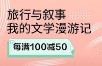 中信出版集团每满100减50