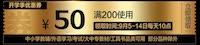 促销: 京东 文教图书200减50券 每天10点开领
