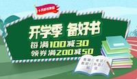 促销: 京东 数十万图书每满100减30 多满多减再用券