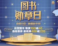 促销: 京东 十余万图书每满100减40 多满多减