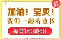 促销: 京东 数万童书每满160减60 多满多减