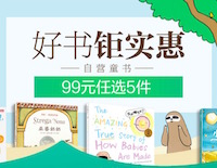 促销: 京东 精选童书99元任选5本 超值!
