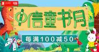 促销: 京东 中信童书专场每满100减50 多满多减