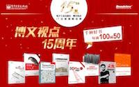 促销: 京东 电子工业出版社博文品牌15周年庆 每满100减50