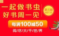 促销: 京东 25万图书每满100减50 多满多减