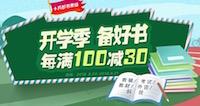 促销: 京东 十多万教辅外语科技等每满100减30 多满多减