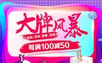 促销: 京东 大牌风暴20万图书每满100减50 多满多减