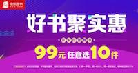 促销: 京东 99元10本,万种图书任选