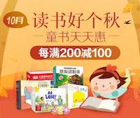 促销: 京东 数万童书每满200减100 多满多减