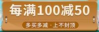 促销: 当当 两千图书每满100减50 多满多减