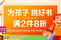 促销: 京东 五千童书满两本8折