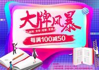 促销: 京东 大牌风暴每满100减50 多满多减