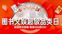 促销: 京东 近全场图书每满199减100 31日整点领券