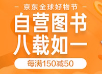 促销: 京东 数十万图书每满150减50 10点领图书勋章券