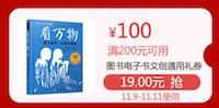 促销: 当当 每天10点抢200减100图书券 双十一使用