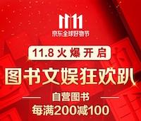 促销: 京东 七十万书每满200减100 多满多减