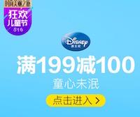 促销: 京东 跨品类满199减100