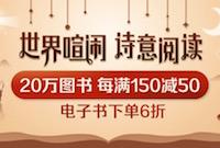 二十万图书每满150减50 10点积分换券