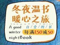 数十万图书每满150减50 多满多减