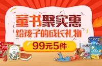 促销: 京东 99元任选5本童书