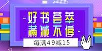 促销: 京东 好书每满49减15