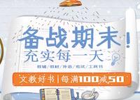 促销: 京东 教辅每满100减50 多满多减