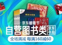 促销: 京东 数十万图书每满160减60 多满多减