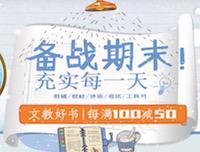 文教词典每满100减50 多满多减