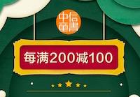 中信童书每满200减100 多满多减