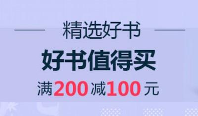 畅销好书满200减100