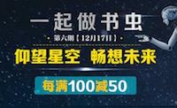促销: 京东 数万大牌图书每满100减50 多满多减