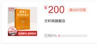促销: 京东 文轩网旗舰店满300减200券 速领速下单