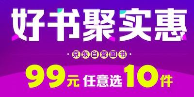 促销: 京东 六千图书99元任选10本