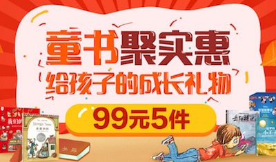 促销: 京东 童书99元任选5本