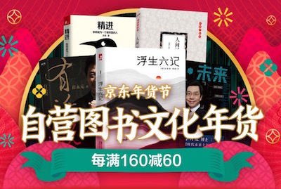 促销: 京东 十万图书每满160减60 多满多减
