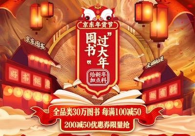 促销: 京东 30万图书每满100减50 多满多减