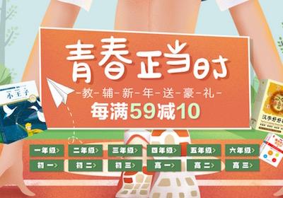 促销: 京东 中小学教辅、工具书每满100减50 多满多减