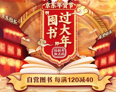 促销: 京东 十多万图书每满120减40 多满多减
