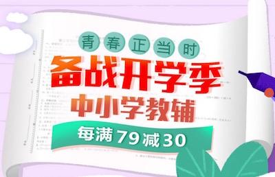 促销: 京东 中小学教辅每满79减30 多满多减