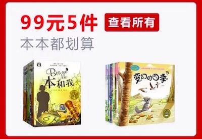 童书99元任选5本