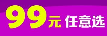 促销: 京东 自营原版书99元任选3本
