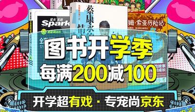 促销: 京东 二十多万图书每满200减100 10点抢300-50神拳