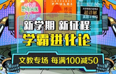促销: 京东 20多万图书等每满100减30 多满多减