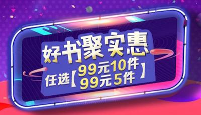 促销: 京东 好书99元任选5本