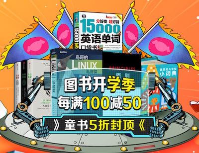 促销: 京东 数十万图书每满100减50 多满多减