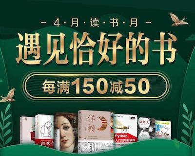 促销: 京东 数十万图书每满150减50 多满多减