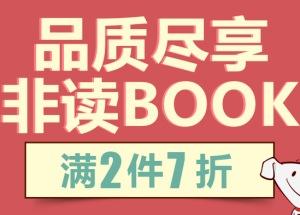 促销: 京东 数万图书满2本打7折