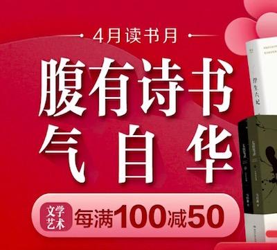 促销: 京东 文学艺术图书每满100减50 多满多减