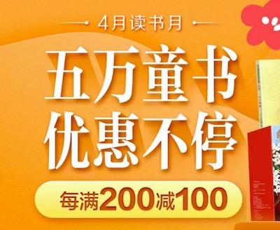 促销: 京东 5万童书每满200减100 多满多减